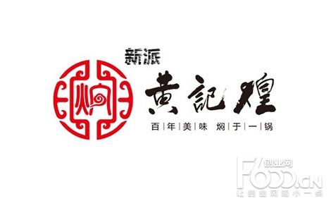 黄记煌焖锅
