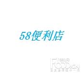 58便利店