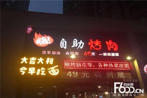 樊式嗨自助烤肉加盟