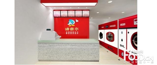 诗奈尔干洗店