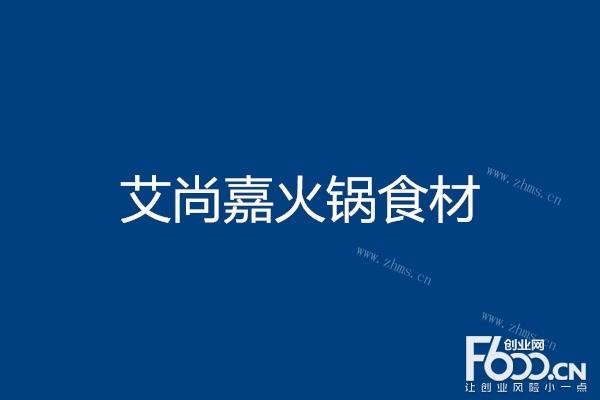 艾尚嘉火锅食材超市加盟