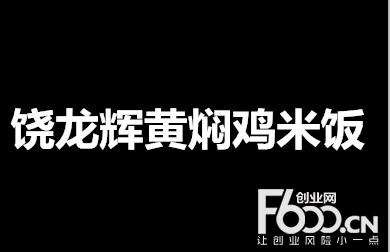 饶龙辉黄焖鸡米饭