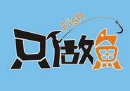 只做鱼餐饮