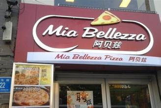 阿贝兹手工薄饼披萨