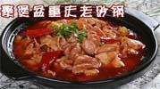 聚煲盆重庆老砂锅