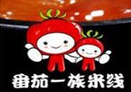 番茄一族米线