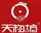 天物坊陶艺馆