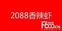 2088香辣虾