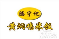 腾宇记黄焖鸡米饭