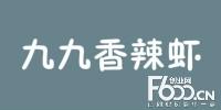 九九香辣虾
