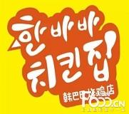 韩巴巴炸鸡