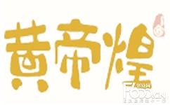 黄帝煌三汁焖锅