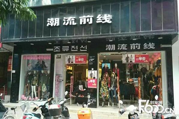 加盟潮流前线多少钱?投资30.46万元即可开一家赚钱的女装店