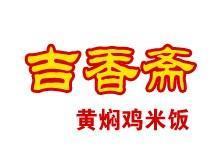 吉香斋黄焖鸡米饭