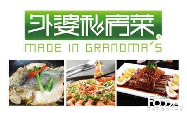 外婆私房菜