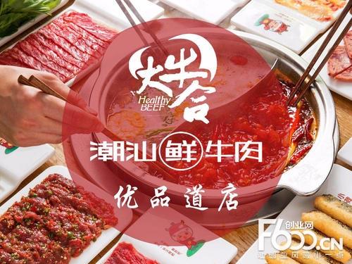 大牛合潮汕鲜牛肉火锅