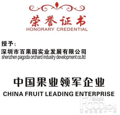百果园水果专卖店资质信息