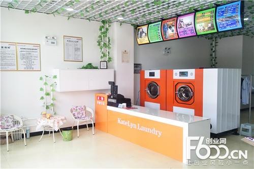 投资一家凯特琳洗衣加盟店成本是多少?