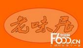 老味居黄焖鸡米饭
