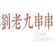 刘老九串串香