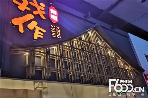 戏作寿司加盟