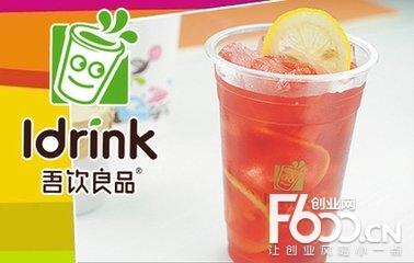 吾饮良品奶茶