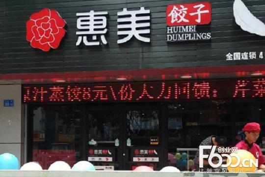惠美饺子图片