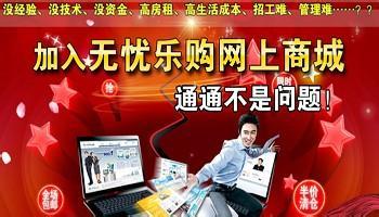 全球乐购网上商城