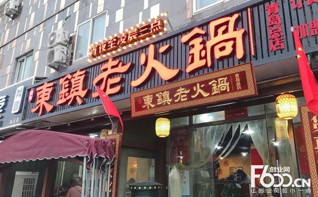 东镇老火锅