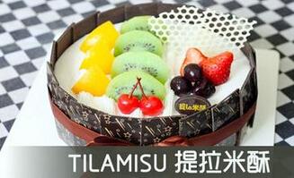 提拉米酥蛋糕