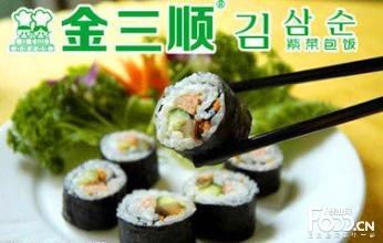 金三顺寿司店