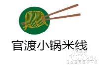 官渡小锅米线