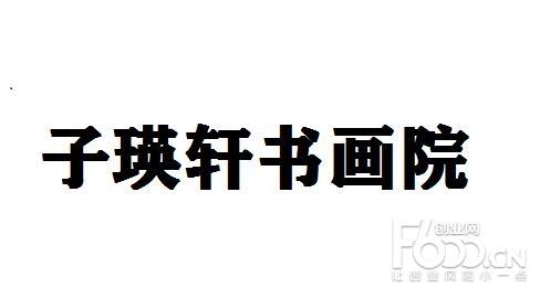 子瑛轩书画院