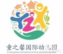 童之馨国际幼儿园