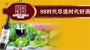 98时代红酒