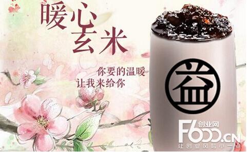 益禾堂奶茶图片