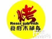 烤食府木桶鱼