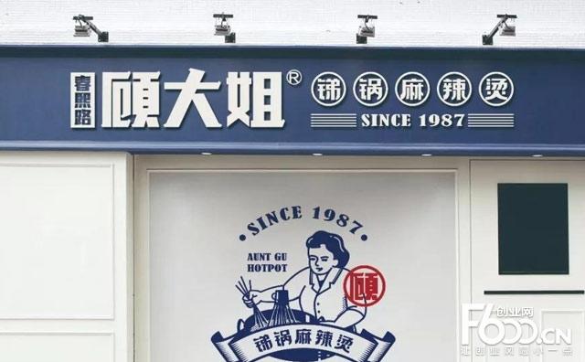顾大姐锑锅麻辣烫加盟
