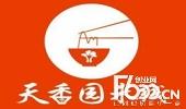天香园砂锅米线