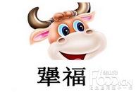 犟福牛排牛骨煲