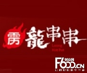 雳龙火锅串串