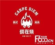 碳在烧韩式烤肉