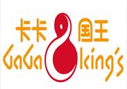 卡卡国王牛排餐厅