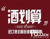 酒划算进口酒超市