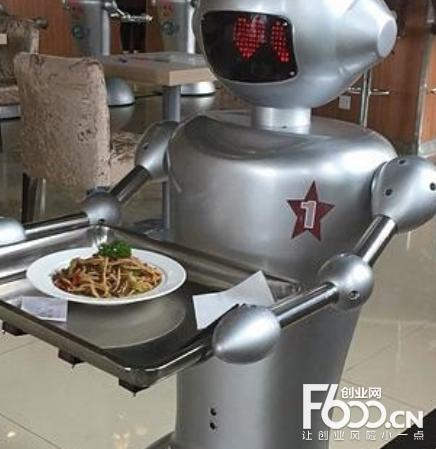 星来客机器人餐厅