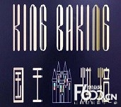 国王的咖啡烘焙