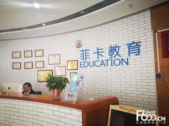 菲卡教育加盟