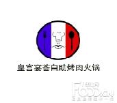 皇宫宴荟自助烤肉火锅