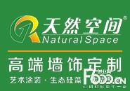 天然空间硅藻泥