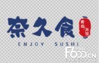 奈久食寿司